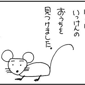 5日後に死ぬネズミ