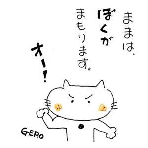 GEROのえにっき