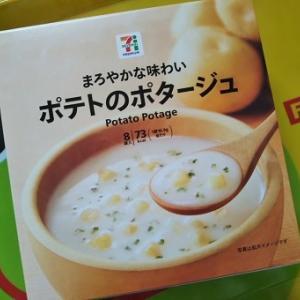 GEROのにっき おいしいカップスープと今日のそら