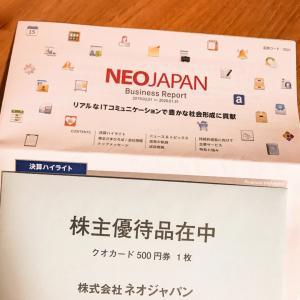 ネオジャパン*株主優待到着した件