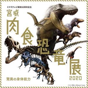 恐竜とカブトムシのコラボ