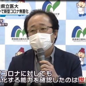 【コロナ朗報】奈良県立医大がコロナウィルスの無害化に成功!