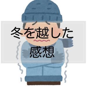 初めての冬を越してみての寒さの感想。