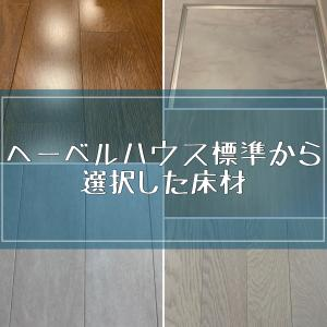 もちろんヘーベルハウスの標準から選択!我が家の床材一覧。