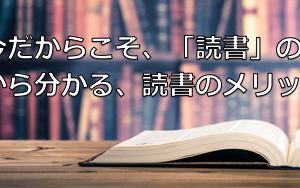 自粛期間の今だからこそ、「読書」のススメ! 経験から分かる、読書のメリット3選!