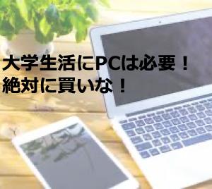 【実体験】大学生活にPCは絶対必要だ! PCを使うタイミング大公開!