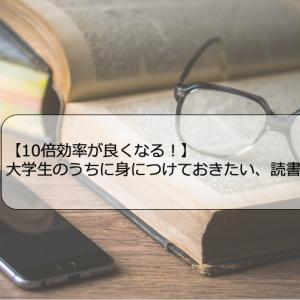 【効率が10倍良くなる】大学生のうちに身につけておきたい、読書法!
