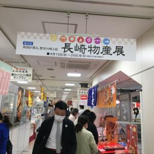 長崎物産展(鹿児島市山形屋デパート)