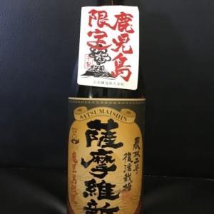 薩摩維新 農林2号復刻版(芋臭い焼酎)