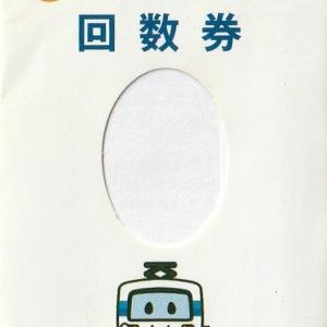泉北高速の回数券袋。