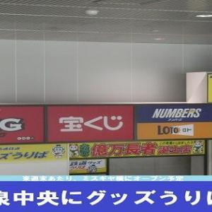 【泉北高速】和泉中央駅にグッズ売り場開設へ #おいでよ泉北高速