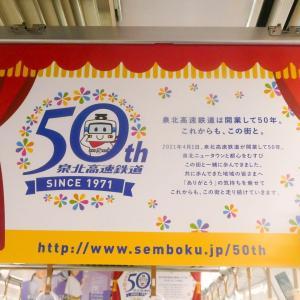 【泉北高速】開業50周年広告掲出開始