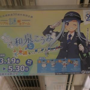 【泉北高速】「消えた和泉こうみと不思議なマスコット」中吊り広告