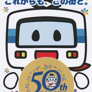 【泉北高速】「開業50周年記念クッキー」を配布