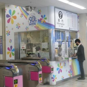 【泉北高速】各駅「開業50周年」装飾一覧(資料)
