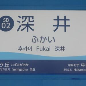 【泉北高速】深井駅のサインシステムが更新 改札外は引き続き旧サイン