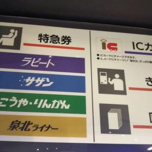 【南海電鉄】一部の特急停車駅の券売機でも特急券が購入可能に
