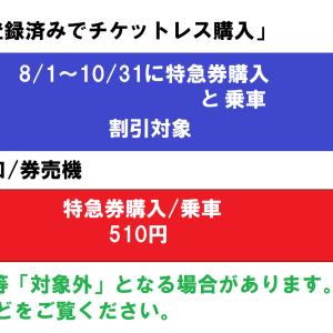 サザン/泉北ライナーの一部が520円→100円~300円キャンペーン実施へ 8/1~(条件あり)
