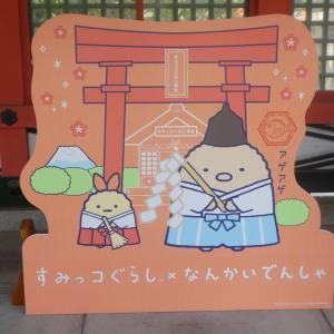 【資料】すみっコぐらしパネル(住吉大社)