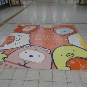 【資料】住吉大社駅のすみっコぐらしコラボ