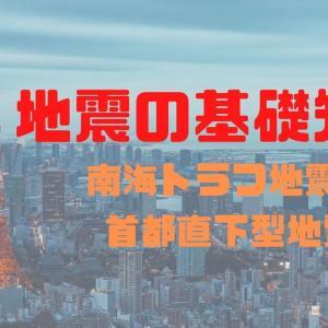 地震の仕組みを知って南海トラフ地震と首都直下型地震対策