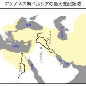 ペルシアの新しい灌漑方法ー灌漑農業の行き詰まりと新しい文明の食の革命(4)