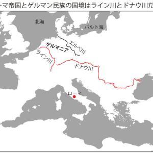 ゲルマン民族の大移動(1)