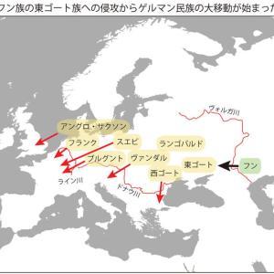 ゲルマン民族の大移動(3)