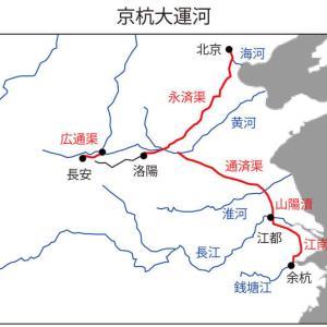 隋と大運河-古代中国(8)