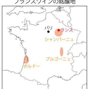 シャンパーニュとブルゴーニュのワインの戦い-フランスの大国化と食の革命(9)