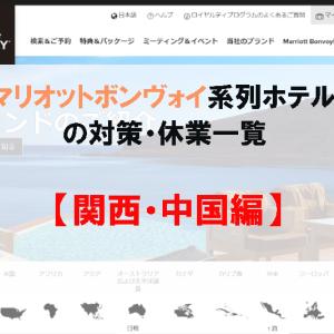 【2020年4月】マリオットボンヴォイ系列ホテルの対策・休業一覧 関西・中国編