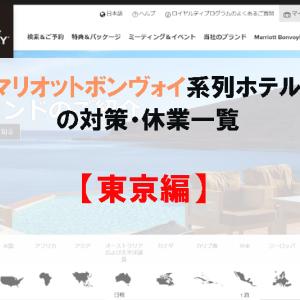【2020年4月】マリオットボンヴォイ系列ホテルの対策・休業一覧 東京編