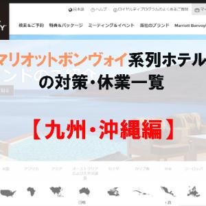 【2020年4月】マリオットボンヴォイ系列ホテルの対策・休業一覧 九州・沖縄編