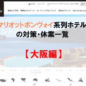 【2020年4月】マリオットボンヴォイ系列ホテルの対策・休業一覧 大阪編