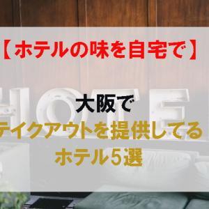 【ホテルの味を自宅で】大阪でテイクアウトを提供してるホテル5選