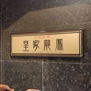【リーガロイヤルホテル】皇家龍鳳 中華ランチの魅力をご紹介