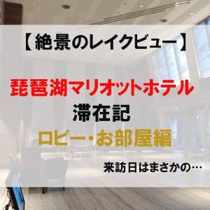 【絶景のレイクビュー】琵琶湖マリオットホテル 宿泊記 ロビー・お部屋編