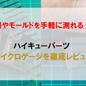 【円やモールドを手軽に測れる!】ハイキューパーツ マイクロゲージを徹底レビュー