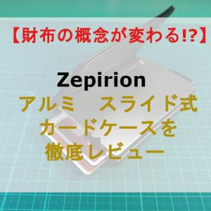 【財布の概念が変わる!?】Zepirion アルミ スライド式カードケースを徹底レビュー
