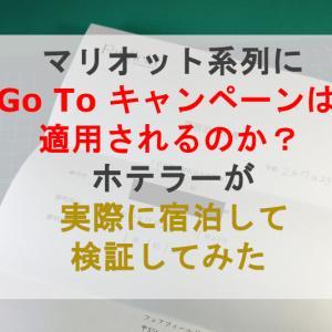 マリオット系列にGo To キャンペーンは適用されるのか?20代ホテラーが実際に宿泊して検証してみた