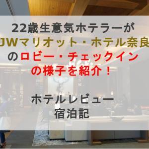 22歳生意気ホテラーがJWマリオット奈良のロビー・チェックインの様子を紹介 ホテルレビュー宿泊記