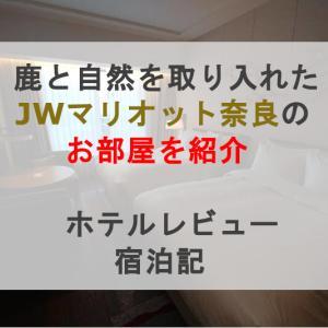 鹿と自然を取り入れたJWマリオット奈良のお部屋を紹介 ホテルレビュー宿泊記