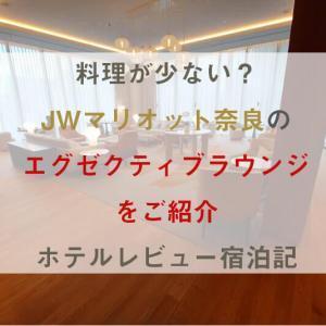 料理が少ない?JWマリオット奈良のエグゼクティブラウンジをご紹介 ホテルレビュー宿泊記