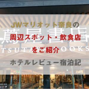 JWマリオット奈良の周辺スポット・飲食店をご紹介 ホテルレビュー宿泊記