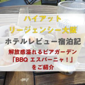 ハイアットリージェンシー大阪のホテルレビュー宿泊記 解放感溢れるビアガーデン「BBQ エスパーニャ!」をご紹介