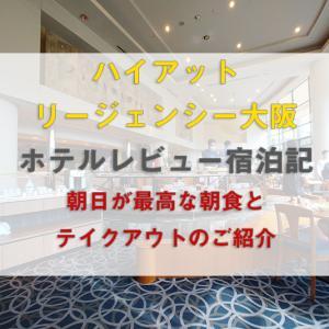 ハイアットリージェンシー大阪のホテルレビュー宿泊記 朝食やテイクアウトのご紹介