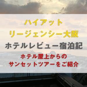 ハイアットリージェンシー大阪のホテルレビュー宿泊記 ホテル屋上からのサンセットツアーをご紹介