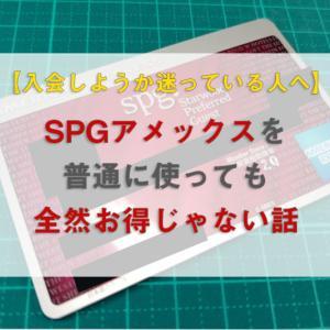 【入会を迷っている人へ】SPGアメックスを普通に使っても全然お得じゃない話