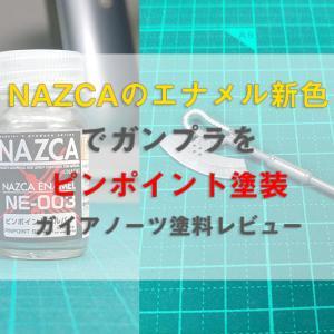 NAZCAのエナメル新色でガンプラをピンポイント塗装 ガイアノーツ塗料レビュー