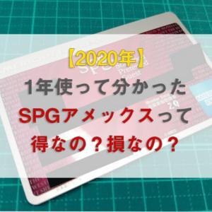 【2020年】1年使って分かったSPGアメックスって得なの?損なの?
